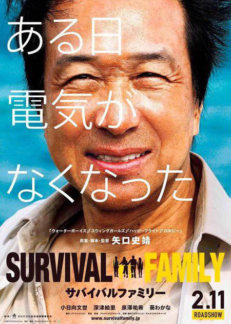 THE SURVIVAL FAMILY